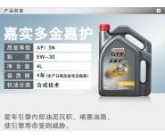 返空网-嘉实多金嘉护 机油 合成机油 润滑油SN 5W-30 4L