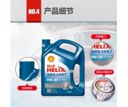 星车联返空网-Shell壳牌机油 机油 汽车润滑油 HX7 半合成油 5W-30 4L