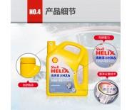返空网-Shell壳牌正品黄壳HX6 10W-40半合成汽车润滑机油 4L