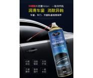 返空网-汽车车窗润滑剂电动玻璃升降窗车门异响润滑油天窗轨道润滑脂喷剂