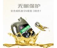 返空网-固特威 正品SN 5W-30机油合成汽车机全面发动机润滑油无懈保护