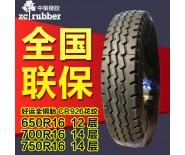 返空车货运网-朝阳好运轮胎CR926 650/700/750/825R16R20货车全钢丝胎真空内胎