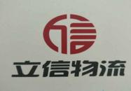 东莞市立信物流有限公司
